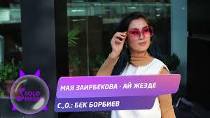 Мая Заирбекова - Ай жезде 1