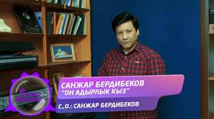 Санжар Бердибеков - Он-Адырлык кыз