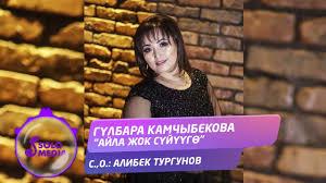 Гулбара Камчыбекова - Айла жок сүйүүгө 1