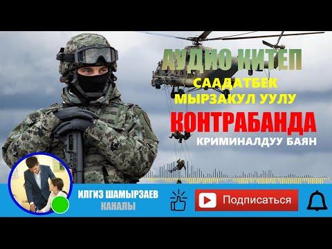 Саадатбек Мырзакул уулу - Контрабанда 1