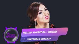 Жыпар Нуракова - Энекем