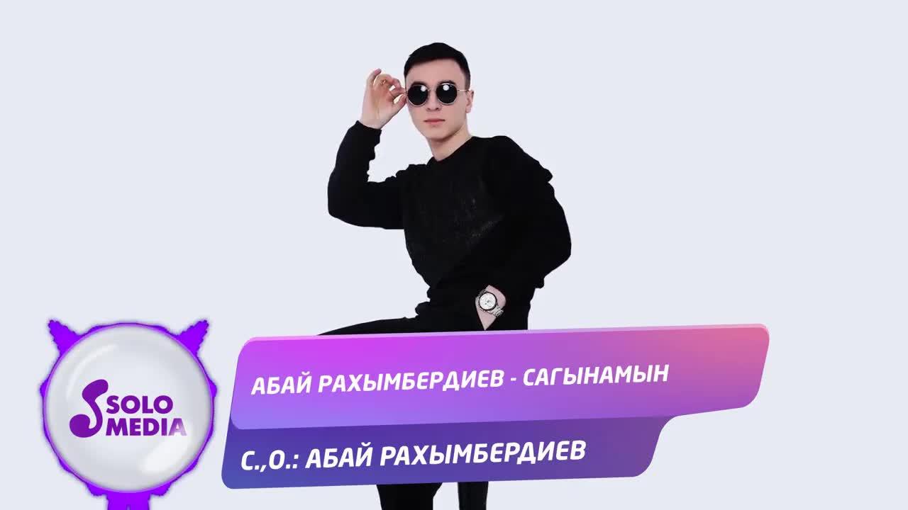 Абай Рахымбердиев - Сагынамын  тексти