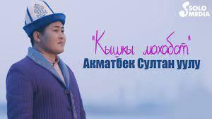 Акматбек Султан уулу - Кышкы махабат 1