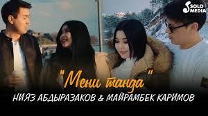 Нияз Абдыразаков & Майрамбек Каримов - Мени танда