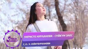 Наристе Нурланова - Сүйкүм элес 1