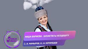 Аида Бариева - Булактагы кездешуу 1