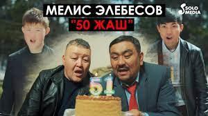 Мелис Элебесов - 50 жаш 1