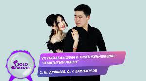 Умутай Абдышова & Тилек Жеңишбеков - Жаштыгым менин 1
