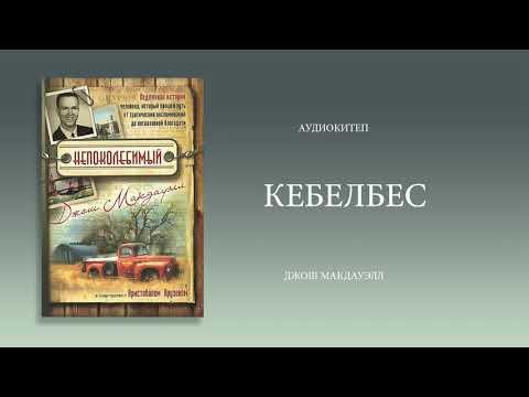 Джош Макдауэлл - Кебелбес 1
