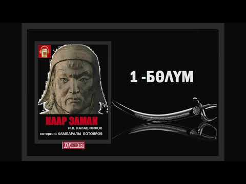 И. К . Калашников - Каар заман 1