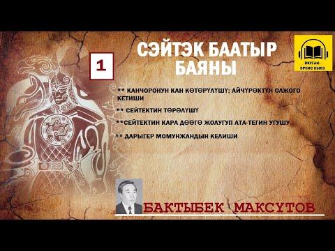 Бактыбек Максүтов - Сейтек Баатыр баяны 1