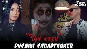 Руслан Сапаргалиев - Чүй кызы 1