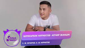Шумкарбек Нурматов - Кечир жаным 1