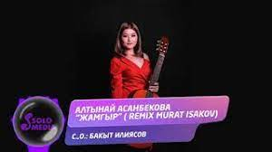 Алтынай Асанбекова - Жамгыр
