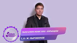 Чынгызбек Мелис уулу - Карындаш 1