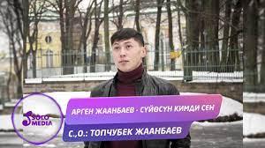 Арген Жаанбаев - Сүйөсүң кимди сен