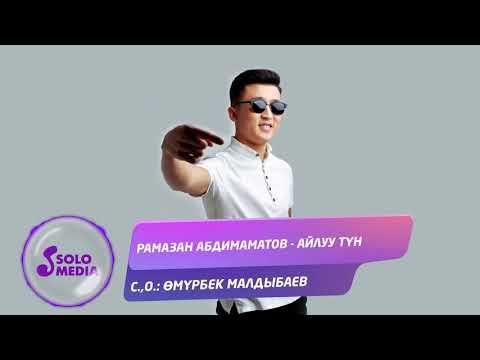 Рамазан Абдимаматов - Айлуу түн 1