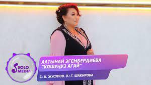 Алтынай Эгембердиева - Кошуңуз агай