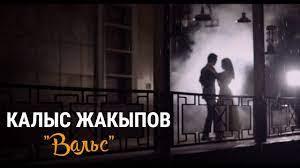 Калыс Жакыпов — Вальс 1