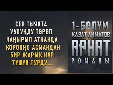Казат Акматов - Архат