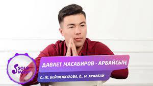 Давлет Масабиров - Арбайсын
