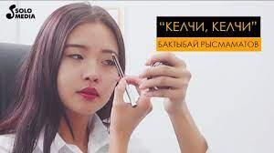 Бактыбай Рысмаматов - Келчи, келчи 1