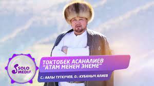 Токтобек Асаналиев - Атам менен энеме 1