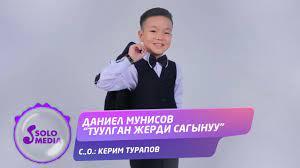 Даниел Мунисов - Туулган жерди сагынуу 1
