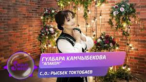 Гулбара Камчыбекова - Апакем 1