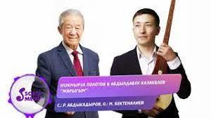 Улукмырза Полотов & Абдылдабек Казакбаев - Жарыгым