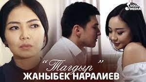 Жаныбек Наралиев - Тагдыр