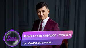 Жыргалбек Апышов - Сулууга 1