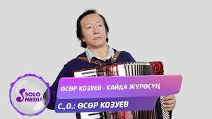 Өсөр Козуев - Кайда жүрөсүң?