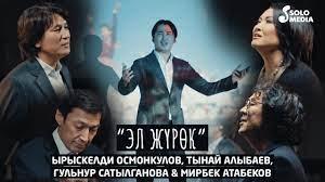 Ырыскелди Осмонкулов, Тынай Алыбаев, Гульнур Сатылганова & Мирбек Атабеков - Эл жүрөк