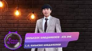 Калысбек Шабданбеков - Ата-эне