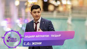 Элдияр Айтматов - Тагдыр