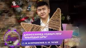 Динмухаммед Уланыч уулу - Ильяздын ыры 1