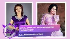 Салима Балтаева & Зуура Толомушева - Биздин айыл 1
