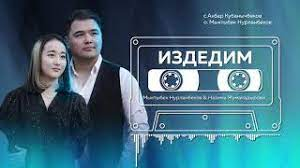 Мыктыбек Нурланбеков & Назима Жумакадырова - Издедим