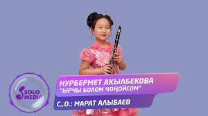 Нурбермет Акылбекова - Ырчы болом чоңойсом 1