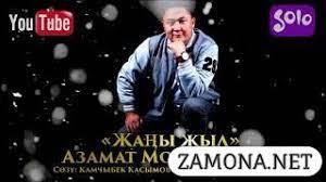 Азамат Молдокулов - Жаңы жыл