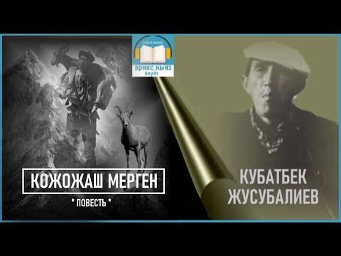 Кубатбек Жусубалиев - Кожожаш мерген