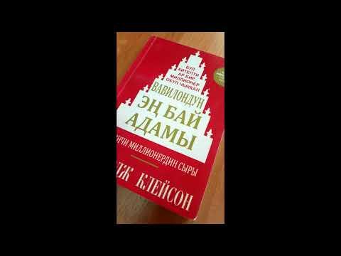 Джордж Самюэль Клейсон - Вавилондун эң бай адамы 1