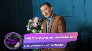 Кубатбек Алымкулов - Ашыкмын сага