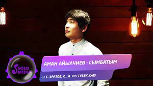Аман Айылчиев - Сымбатым