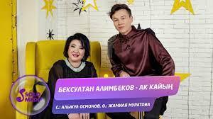 Бексултан Алимбеков - Ак кайың тексти