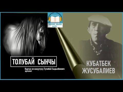 Кубатбек Жусубалиев - Толубай сынчы