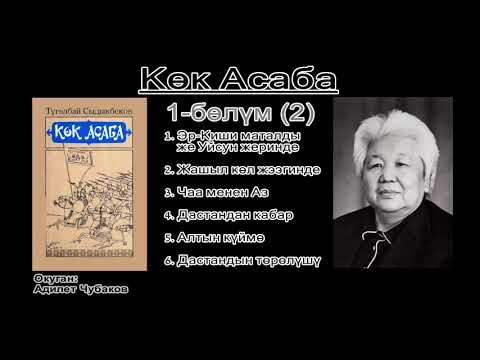 Түгөлбай Сыдыкбеков - Көк Асаба 1