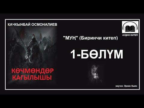Качкынбай Осмоналиев - Көчмөндөр кагылышы 1