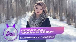 Коконбай Жылдыз - Таалайым ай таалайым 1